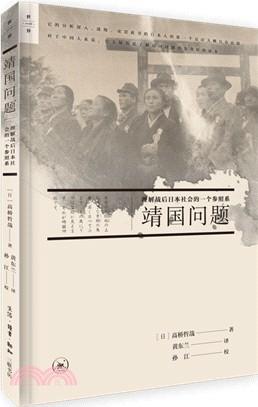 靖国问题 理解战后日本社会的一个参照系