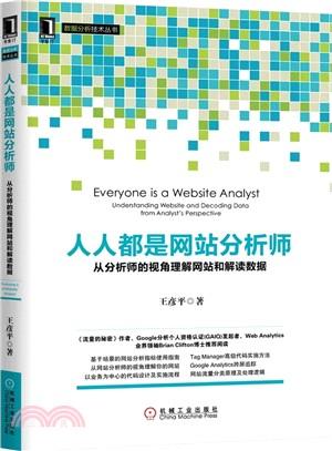 人人都是網站分析師:從分析師的視角理解網站和解讀數據(簡體書)