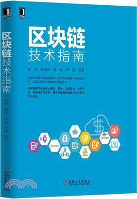 區塊鏈技術指南(簡體書)