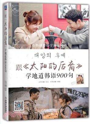 跟《太陽的後裔》學地道韓語900句(簡體書)