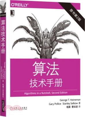 算法技術手冊(原書第2版)(簡體書)