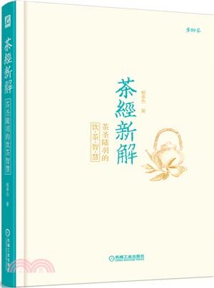 茶經新解:茶聖陸羽的飲茶智慧(簡體書)
