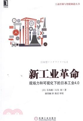 新工業革命:現場力和可視化下的日本工業4.0(簡體書)