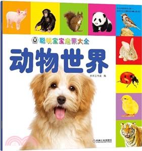 聰明寶寶啟蒙大全:動物世界(簡體書)