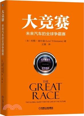 大競賽未來汽車的全球爭霸賽(簡體書)