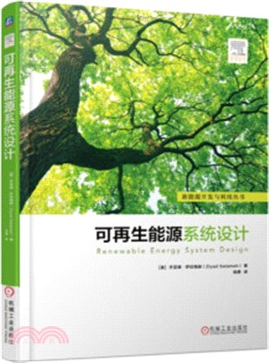 可再生能源系統設計(簡體書)