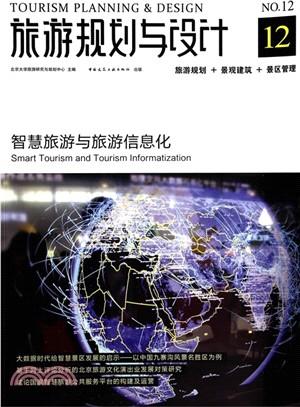 旅遊規劃與設計:智慧旅遊與旅遊資訊化(簡體書)