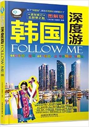 韓國深度遊Follow Me(第二版)(簡體書)