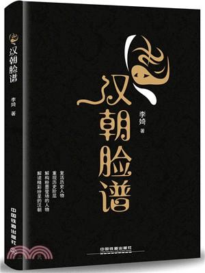 漢朝臉譜(簡體書)