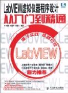 LabVIEW虛擬儀器程式設計從入門到精通