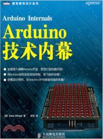 Arduino技术内幕