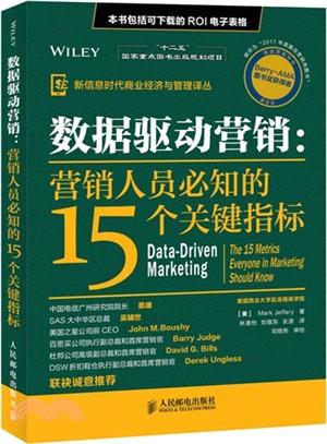 數據驅動營銷:營銷人員必知的15個關鍵指標(簡體書)