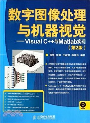 数字图像处理与机器视觉 :  Visual C++与Matlab实现 /