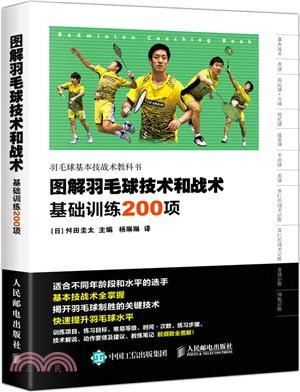 圖解羽毛球技術和戰術:基礎訓練200項(簡體書)