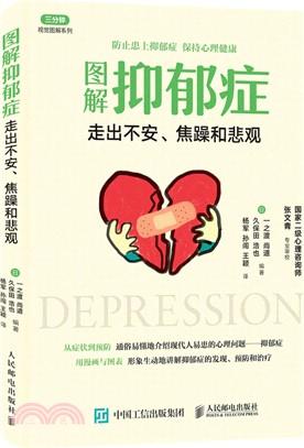 圖解抑鬱症:走出不安、焦躁和悲觀(簡體書)