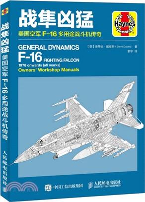 戰隼兇猛:美國空軍F16多用途戰鬥機傳奇(簡體書)