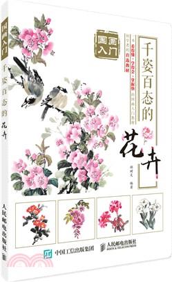 國畫入門:千姿百態的花卉(簡體書)