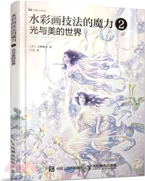 水彩畫技法的魔力2:光與美的世界(簡體書)