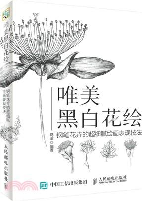 唯美黑白花繪 鋼筆花卉的超細膩繪畫表現技法(簡體書)