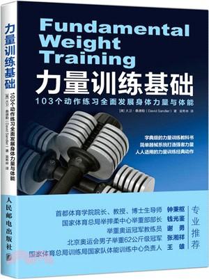 力量訓練基礎:103個動作練習全面發展身體力量與體能(簡體書)