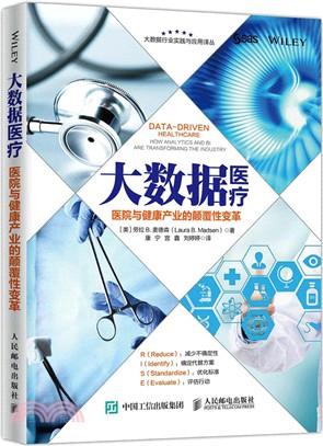 大數據醫療 醫院與健康產業的顛覆性變革(簡體書)