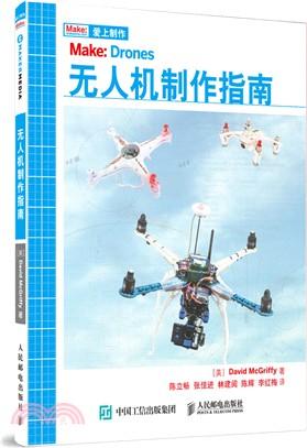 無人機製作指南(簡體書)