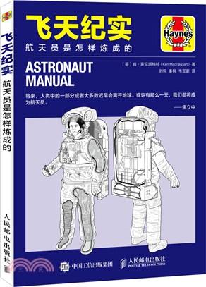 飛天紀實:太空人是怎樣煉成的(簡體書)