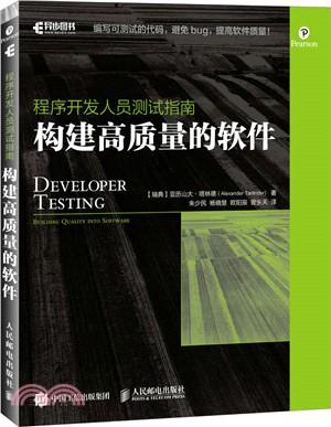 程序開發人員測試指南:構建高質量的軟件(簡體書)