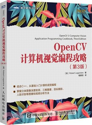 OpenCV計算機視覺編程攻略(第3版)(簡體書)