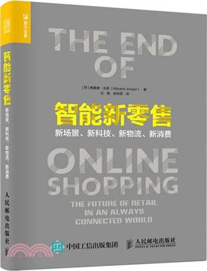 智能新零售:新場景、新科技、新物流、新消費(簡體書)
