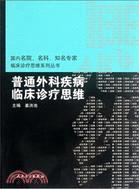 普通外科疾病臨床診療思維(簡體書)