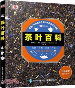 茶葉百科(全彩)(簡體書)