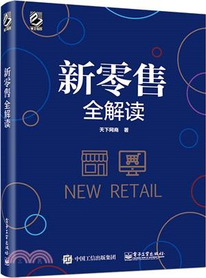 新零售全解讀(簡體書)
