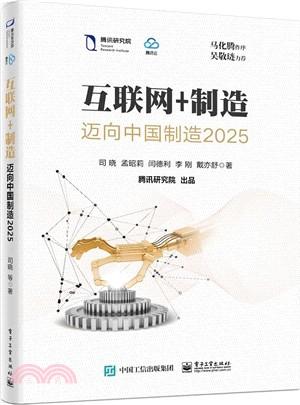 互聯網+製造:邁向中國製造2025(簡體書)