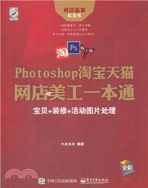 Photoshop淘寶天貓網店美工一本通:寶貝+裝修+活動圖片處理 (簡體書)