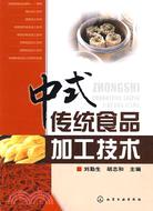 中式傳統食品加工技術