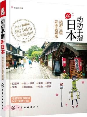動動手指玩日本:旅遊日語彩圖實境版(簡體書)