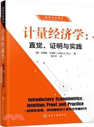 計量經濟學:直覺、證明與實踐(簡體書)