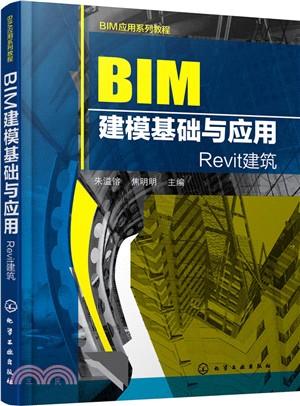 BIM建模基礎與應用(簡體書)
