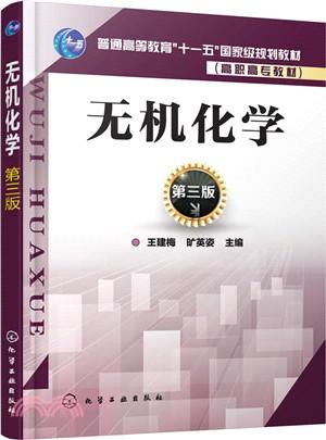 無機化學(第三版)(簡體書)