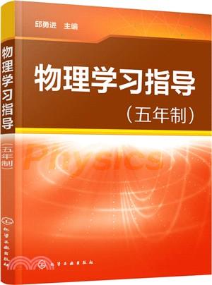 物理學習指導(五年制)(簡體書)