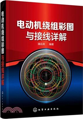 電動機繞組彩圖與接線詳解(簡體書)