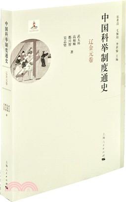 中国科举制度通史,辽金元卷