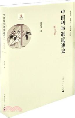 中国科举制度通史,明代卷