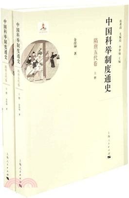 中国科举制度通史,隋唐五代卷