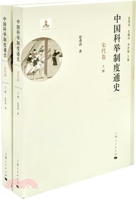 中国科举制度通史,宋代卷