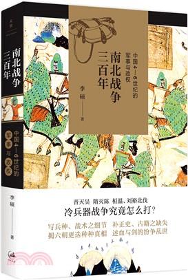 南北戰爭三百年:中國4―6世紀的軍事與政權(簡體書)