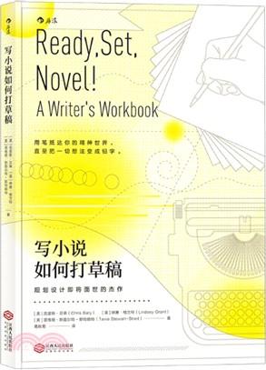 寫小說如何打草稿(簡體書)