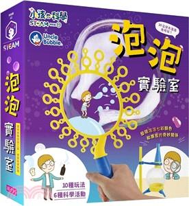 小孩的科學STEAM特別版02:泡泡實驗室