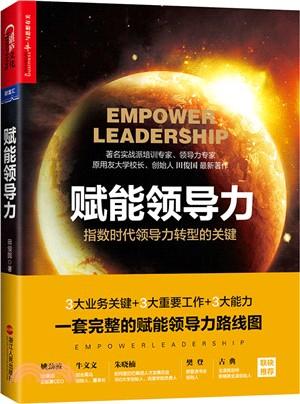 賦能領導力(簡體書)
